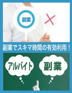 副業でスキマ時間の有効活用!